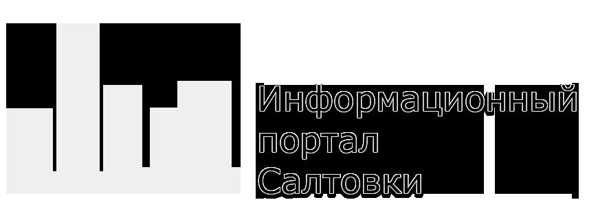 Салтовка
